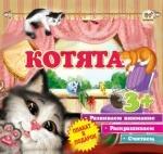 Первые шаги:Котята (рус)