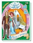 Одягни ляльку : Принц і принцеса (у)