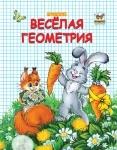 Прописи: двухцветные Веселая геометрия рус.