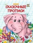 Прописи: двухцветные. Сказочные прописи рус.