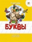 Прописи: Цветные буквы рус