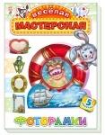 Весела майстерня: Фоторамки (р)