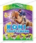 Книжка раскраска знаменитые кони : Кони-спортсмены (укр)