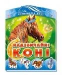 Книжка раскраска знаменитые кони : Надзвичайнi конi (укр)