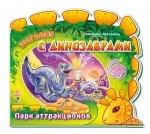 Книжка раскраска прогулка с динозаврами : Парк атракционов (рус)
