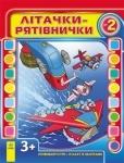 Літачки-рятівнички : Випуск №2 (укр)