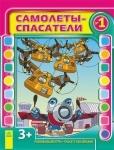 Самолеты-спасатели: Выпуск №1 (рус)
