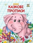 Прописи: Двухцветные Казкові прописи укр