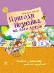 Улюблена книга дитинства : Пригоди Незнайка та його друзів (укр.)