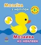 Мозаїка з наліпок. Для дітей від 2 років. Величина (р/у)