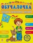 Сборник развивающих заданий: Обучалочка 3-4 года (рус.)