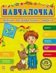 Збірник розвивальних завдань 15-е видання: Навчалочка 3-4 роки (укр.)