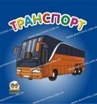 Карамелька: Транспорт рус