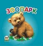 Карамелька: Зоопарк рус