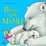 Любимая мама: Вірші для мами, ТМ Ранок