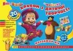 Альбом: Маша и Медведь младший возраст от 1,5-3лет