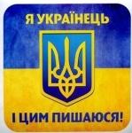 """Наклейка """"Я українець і цим пишаюсь"""""""