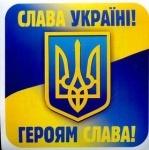 """Наклейка """"Слава Україні, героям слава"""""""