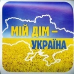 "Наклейка ""Мій дім Україна"""