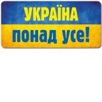 """Наклейка """"Україна понад усе"""""""