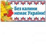 """Наклейка """"Без калини немає України"""""""