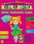 Збірник розвивальних завдань. Навчалочка 4-5 років (у)