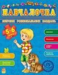 Збірник розвивальних завдань. Навчалочка 5-6 роки (у)