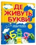 Книга-гра : Де живуть букви (у)