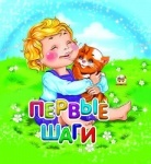 Намистинка: Первые шаги рус