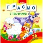 "Книга с карточками ""Творча дитина. Играем с животными"" (рус.)"
