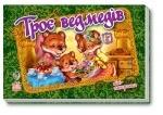 Панорамка (міні): Три медведя (укр), ТМ Ранок