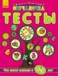 """Обучалочка """"Тесты"""" (новые):  Что знает малыш в 4-5 лет (рус)"""
