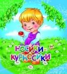 Намистинка: Носики-курносики рус.