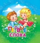 Намистинка: Первые слова рус.