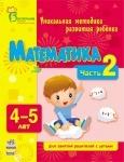 ВМП (нова): Математика 4-5 (рус). Часть 2
