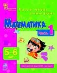 ВМП (нова): Математика 5-6 (рус). Часть 1