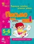 ВМП (нова): Письмо Пишем цифры 5-6 (рус). Часть 1