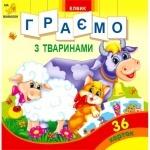 """Книга дитяча """"Творча дитина Граємо з тваринами"""" укр"""