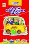 Библиотека школьника: Дитячий фразеологічний словник укр.яз.
