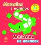 Мозаїка з наліпок. Для дітей від 3 років. Колір (р/у)