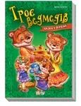 Казки у віршах : Троє ведмедів (у)