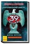 39 ключів Кехіли проти Весперів: Королівський викуп , книга 2
