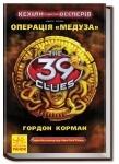 """39 ключів Кехіли проти Весперів: Операція """"Медуза"""" , книга 1"""