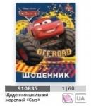 """Дневник школьный жесткий (укр.) """"Cars"""""""