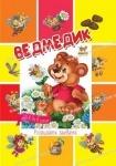 Малятам-дошкільнятам: Ведмедик укр