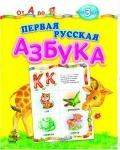 Від А до Я:Первая русская азбука (р)