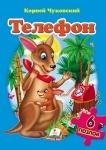 """Книжка-пазл """"Телефон"""" (6 пазлов) рус."""