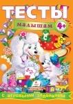 Тесты малышам с игровыми заданиями 4+ (рус)