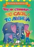 """Книжка """"Что ни страница, то слон, то львица"""""""