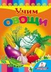 "Серия ""Развивайка"" ""Учим овощи"" (рус.)"